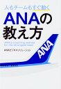 人もチームもすぐ動くANAの教え方/ANAビジネスソリューション【1000円以上送料無料】