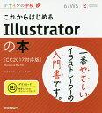 これからはじめるIllustratorの本/ロクナナワークショップ【1000円以上送料無料】