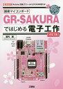 国産マイコンボードGR−SAKURAではじめる電子工作 「Arduino互換」で「シールド」がそのまま使える!/倉内誠/IO編…