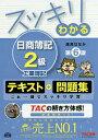 スッキリわかる日商簿記2級工業簿記/滝澤ななみ【1000円以上送料無料】