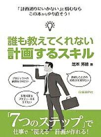 誰も教えてくれない計画するスキル/芝本秀徳【1000円以上送料無料】