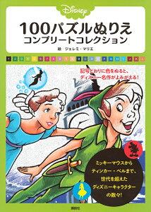 Disney 100パズルぬりえコンプリートコレクション/ジェレミ・マリエ/講談社【1000円以上送料無料】
