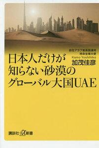 日本人だけが知らない砂漠のグローバル大国UAE/加茂佳彦【1000円以上送料無料】