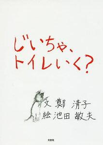 じいちゃ、トイレいく?/鄭清子/池田敏夫【1000円以上送料無料】