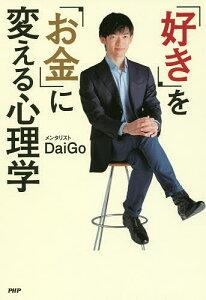 「好き」を「お金」に変える心理学/DaiGo【1000円以上送料無料】