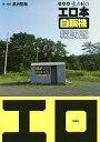 全国版あの日のエロ本自販機探訪記 日本全土ほぼすべてのエロ本自販機を撮影!/黒沢哲哉【1000円以上送料無料】