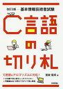 C言語の切り札 基本情報技術者試験/宮坂俊成【1000円以上送料無料】