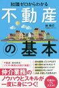 知識ゼロからわかる不動産の基本/林秀行【1000円以上送料無料】