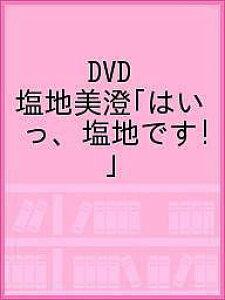DVD 塩地美澄「はいっ、塩地です!」【1000円以上送料無料】