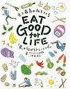 送料無料/EAT GOOD for LIFE 史上最高の私をつくる「食」×「ながらトレーニング」/池田清子