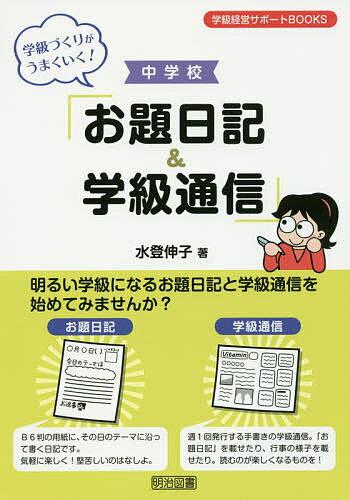 学級づくりがうまくいく!中学校「お題日記&学級通信」/水登伸子【1000円以上送料無料】