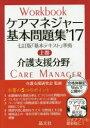 ケアマネジャー基本問題集 '17上巻/介護支援研究会【1000円以上送料無料】