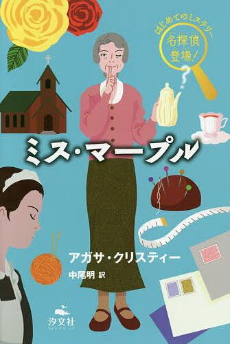 ミス・マープル/アガサ・クリスティー/中尾明【1000円以上送料無料】