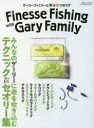Finesse Fishing with Gary Family ゲーリーファミリーと学ぶ8つのリグ【1000円以上送料無料】