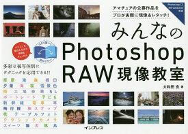 みんなのPhotoshop RAW現像教室 アマチュアの公募作品をプロが実際に現像&レタッチ!/大和田良【1000円以上送料無料】