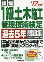 詳解1級土木施工管理技術検定過去5年問題集 '17年版/コンデックス情報研究所【1000円以上送料無料】