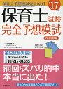 保育士試験完全予想模試 '17年版/近喰晴子/コンデックス情報研究所【1000円以上送料無料】