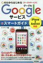 ゼロからはじめるGoogleサービススマートガイド/リンクアップ【1000円以上送料無料】
