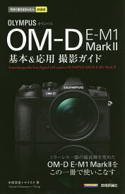 OLYMPUS OM−D E−M1 Mark2基本&応用撮影ガイド/中村貴史/ナイスク【1000円以上送料無料】