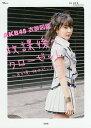 送料無料/AKB48衣装図鑑放課後のクローゼット あの頃、彼女がいたら/秋元康/オサレカンパニー