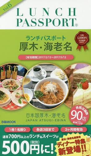 ランチパスポート厚木・海老名版 Vol.6【1000円以上送料無料】