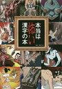 本当は怖い漢字の本/出口汪【1000円以上送料無料】