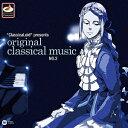"""送料無料/""""ClassicaLoid"""" presents ORIGINAL CLASSICAL MUSIC No.2−アニメ 『クラシカロイド』 で """"ムジーク..."""
