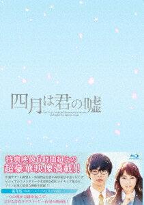 四月は君の嘘 豪華版(Blu−ray Disc)/広瀬すず/山崎賢人【1000円以上送料無料】