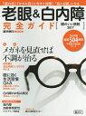 老眼&白内障完全ガイド 眼のいい病院 2017【1000円以上送料無料】