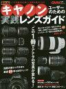 キヤノンユーザーのための実践レンズガイド レンズを換えると新しい世界が見えてくる!【1000円以上送料無料】