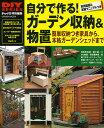 自分で作る!ガーデン収納&物置 収納家具からガーデンシェッドまで 木取り表&実用図面つき実践マニュアル【1000円…