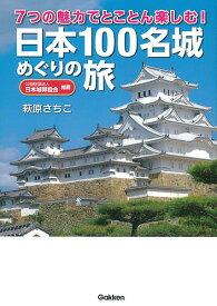 日本100名城めぐりの旅 7つの魅力でとことん楽しむ!/萩原さちこ/旅行【1000円以上送料無料】