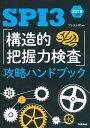 SPI3「構造的把握力検査」攻略ハンドブック 2018年版/ブレスト研【1000円以上送料無料】