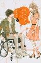 〔重版予約〕パーフェクトワールド 5/有賀リエ【1000円以上送料無料】