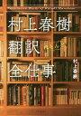 送料無料/村上春樹翻訳ほとんど全仕事/村上春樹