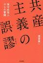 共産主義の誤謬 保守政党人からの警鐘/福冨健一【1000円以上送料無料】