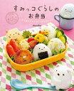 すみっコぐらしのお弁当 はじめてでもかわいく作れるんです/akinoichigo【1000円以上送料無料】