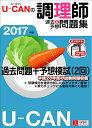 U−CANの調理師過去&予想問題集 2017年版/ユーキャン調理師試験研究会【1000円以上送料無料】