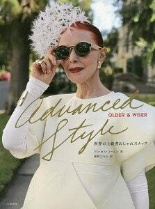 Advanced Style:Older & Wiser 世界の上級者おしゃれスナップ/アリ・セス・コーエン/岡野ひろか【1000円以上送料無料】