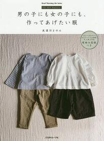 男の子にも女の子にも、作ってあげたい服 FU−KO basics./美濃羽まゆみ【1000円以上送料無料】