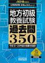 地方初級教養試験過去問350 2018年度版/資格試験研究会【1000円以上送料無料】