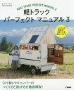 軽トラックパーフェクトマニュアル 3【1000円以上送料無料】