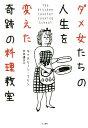 送料無料/ダメ女たちの人生を変えた奇跡の料理教室/キャスリーン・フリン/村井理子