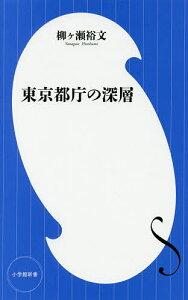 東京都庁の深層/柳ケ瀬裕文【1000円以上送料無料】