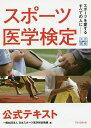 スポーツ医学検定公式テキスト スポーツを愛するすべての人に−/日本スポーツ医学検定機構【1000円以上送料無料】