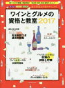 ワインとグルメの資格と教室 2017【1000円以上送料無料】