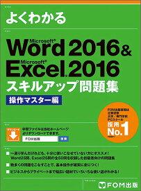 よくわかるMicrosoft Word 2016 & Microsoft Excel 2016スキルアップ問題集 操作マスター編/富士通エフ・オー・エム株式会社【1000円以上送料無料】