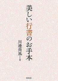 美しい行書のお手本/川邊尚風【1000円以上送料無料】