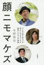顔ニモマケズ どんな「見た目」でも幸せになれることを証明した9人の物語/水野敬也【1000円以上送料無料】