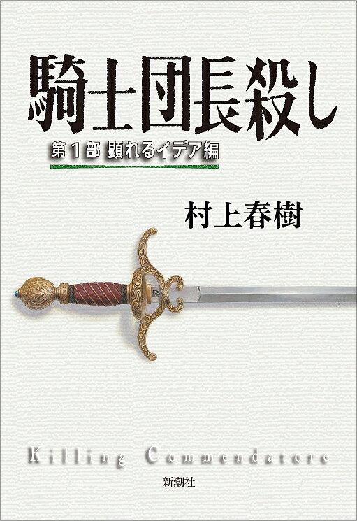 騎士団長殺し 第1部/村上春樹【1000円以上送料無料】